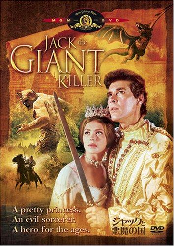 ジャックと悪魔の国 [DVD]