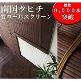 1本売り 南国リゾート空間を演出する 竹ロールスクリーン 幅88cm×丈180cm タヒチ チョコレートブラウン