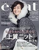 eclat(エクラ) 2016年 12 月号 [雑誌]