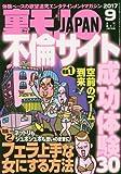 裏モノJAPAN 2017年 09 月号 [雑誌]