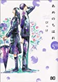 Ame Nochi Hare Vol.5 (Clear Weather After the Rain) [In Japanese]