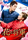 花と将軍~Oh My General~ DVD-BOX1