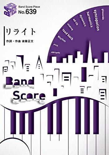 バンドスコアピースBP639 リライト / ASIAN KUNG-FU GENERATION (Band piece series)
