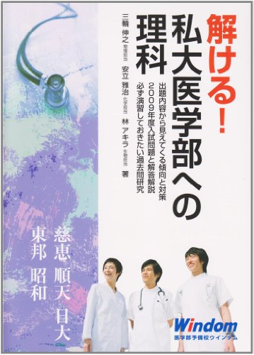 Science and to the private university medical school! Solvable (2009) ISBN: 4873024587 [Japanese Import]
