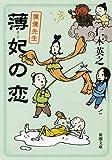 薄妃の恋―僕僕先生 (新潮文庫)