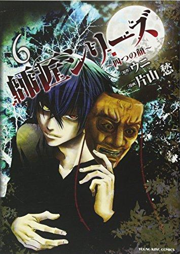 師匠シリーズ~四つの顔~ 6 (ヤングキングコミックス)