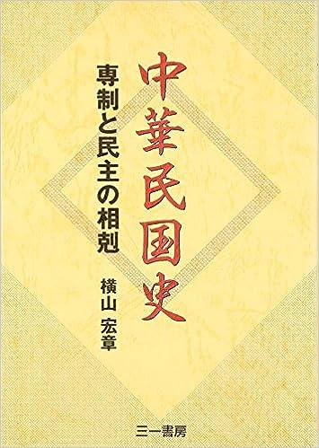 中華民国史 | 横山 宏章 |本 | ...