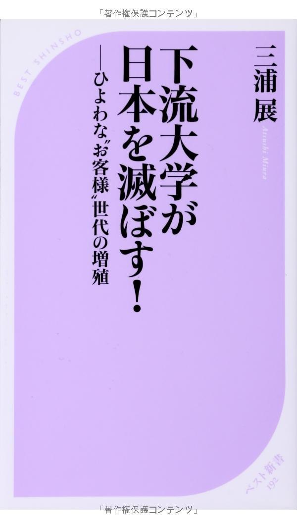 Karyū daigaku ga nihon o horobosu : Hiyowana okyakusama sedai no zōshoku pdf epub