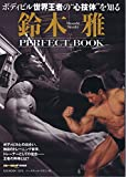 鈴木 雅-PERFECT BOOK- (B.B.MOOK)