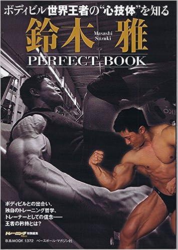 「鈴木雅 本」の画像検索結果