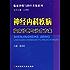 神经内科疾病临床诊断与治疗方案 (临床诊断与治疗方案系列)