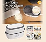 THANKO For Single Use Handy Rice Cooker