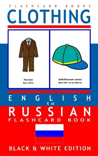 Clothing - English to Russian Flash Card Book: Black and White Edition - Russian for Kids (Russian Bilingual Flash Card Books) (Volume 3) (English and Russian Edition)