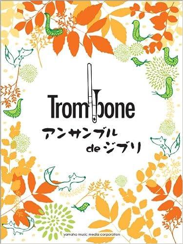 トロンボーンアンサンブル de ジ...