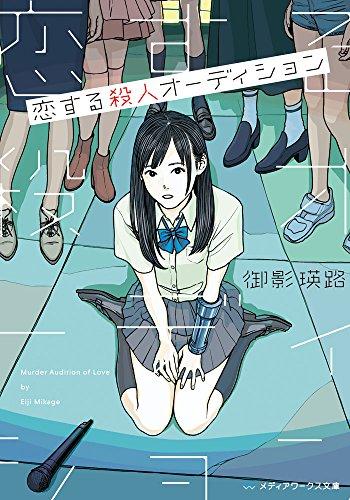 恋する殺人オーディション (メディアワークス文庫)