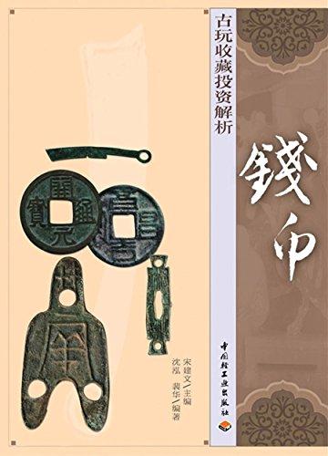 古玩收藏投资解析:钱币 (Chinese Edition)