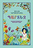 Partez: Banasteghtsutyunner manukneri hamar (Armenian Edition)