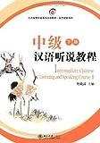 中级汉语听说教程(下册)(附光盘1张)