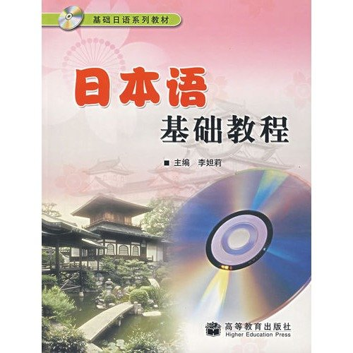 Basic Japanese textbook series Essentials (with CD-ROM 1) [Paperback]