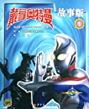 Ultraman Dyna-Story Edition Vol.1 (Chinese Edition)