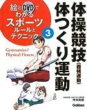 3体操競技(器械運動)・体つくり運動/ルールとテクニック