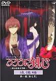 るろうに剣心-明治剣客浪漫譚- 追憶編 第一幕「斬る男」 [DVD]