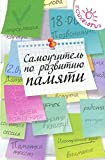 img - for Samouchitel po razvitiiu pamiati book / textbook / text book