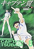 CAPTAIN TSUBASA World Youth Championship Vol.8 [ Shueisha Bunko ][ In Japanese ]
