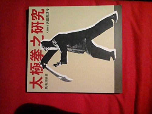 Tai ji quan zhi yan jiu (Mandarin Chinese Edition)