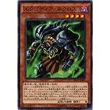 Yu-Gi-Oh / Exodia Necross (Millennium Rare) / Millennium Box Gold Edition (MB01-JP009) / A Japanese Single individual Card by single card