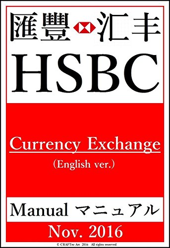 -hsbc-manual-nov-2016-currency-exchange-12step-3min-