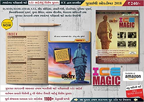 Buy ICE CURRENT AFFAIRS (JULY TO OCT 2018) Book Online at Low Prices