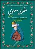 the mathnawi of jalalud din rumi vol 3 masnavi i ma navi english and persian edition