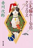 三毛猫ホームズのクリスマス (角川文庫)