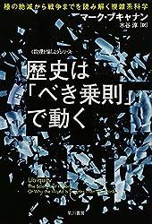 Rekishi Wa Bekijōsoku De Ugoku: Shu No Zetsumetsu Kara Sensō Made O Yomitoku Fukuzatsukei Kagaku