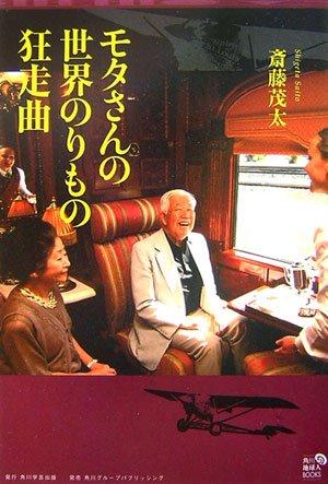 モタさんの世界のりもの狂走曲 (角川地球人BOOKS)