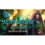 リビング レジェンド:願いの呪縛 コレクターズ・エディション|ダウンロード版