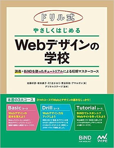 『ドリル式 やさしくはじめる Webデザインの学校』