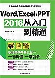Word/Excel/PPT 2016从入门到精通:职场高效办公三合一