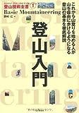 登山入門 (ヤマケイ・テクニカルブック登山技術全書)