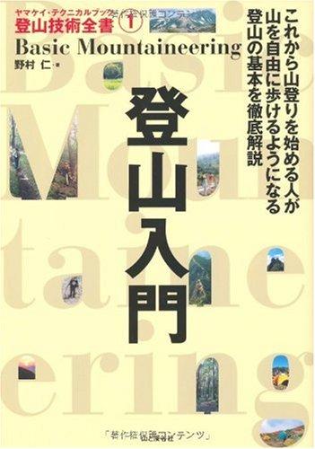 『登山入門』(山と溪谷社)