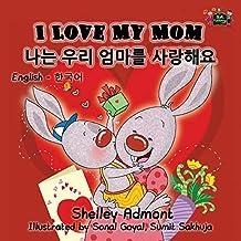 I Love My Mom (English Korean, korean childrens books): korean kids books,bilingual korean books, children ESL books
