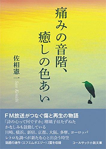痛みの音階、癒しの色あい (コールサック小説文庫)