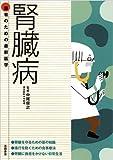 患者のための最新医学 腎臓病 (患者のための最新医学シリーズ)