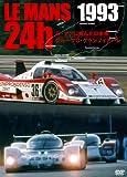 1993 ル・マン24時間 ル・マンに挑んだ日本車/グループC・グランフィナーレ [DVD]