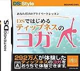DS:Style Series: Anata Dake no Private Lesson - DS de Hajimeru - Tipness no Yoga [Japan Import]