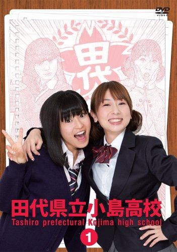 田代県立小島高校 Vol.1