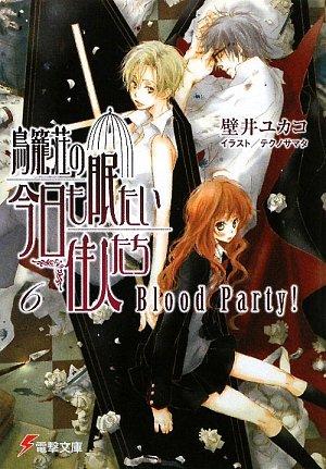 鳥籠荘の今日も眠たい住人たち〈6〉Blood Party! (電撃文庫)