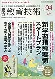 総合教育技術 2017年 04 月号 [雑誌]