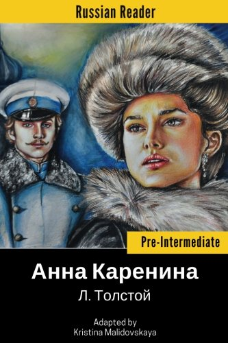 (Russian Reader: Pre-intermediate. Anna Karenina by L. Tolstoy (Adapted graded Russian reader, annotated) )